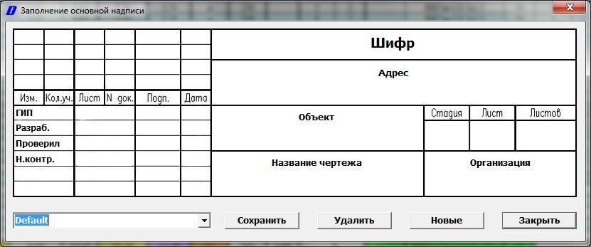 Заполнение основной надписи в DDECAD