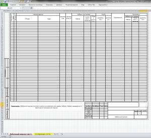 Кабельный журнал в Excel. Первый лист