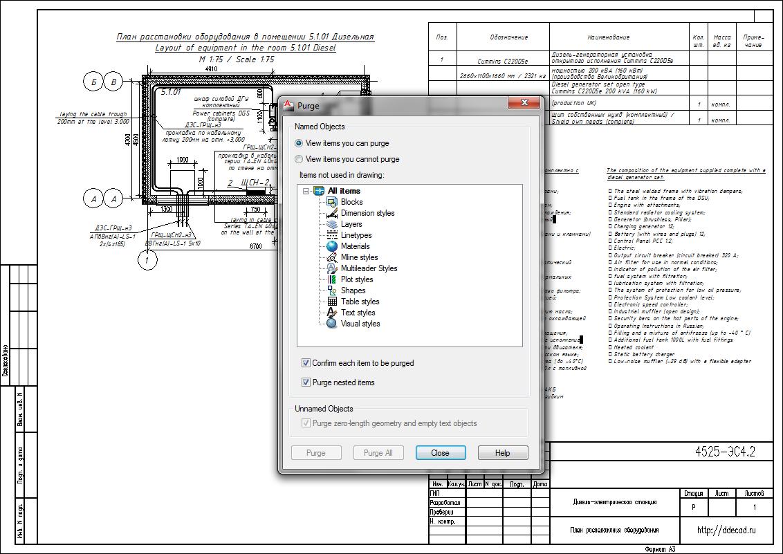 Уменьшаем размер файла AutoCAD в 65 раз