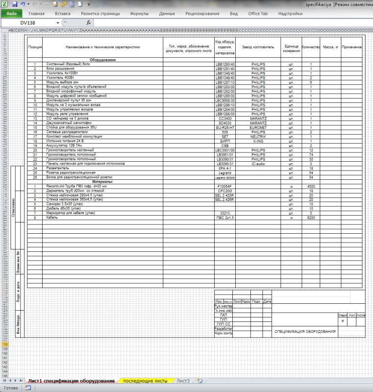 Спецификация в Excel