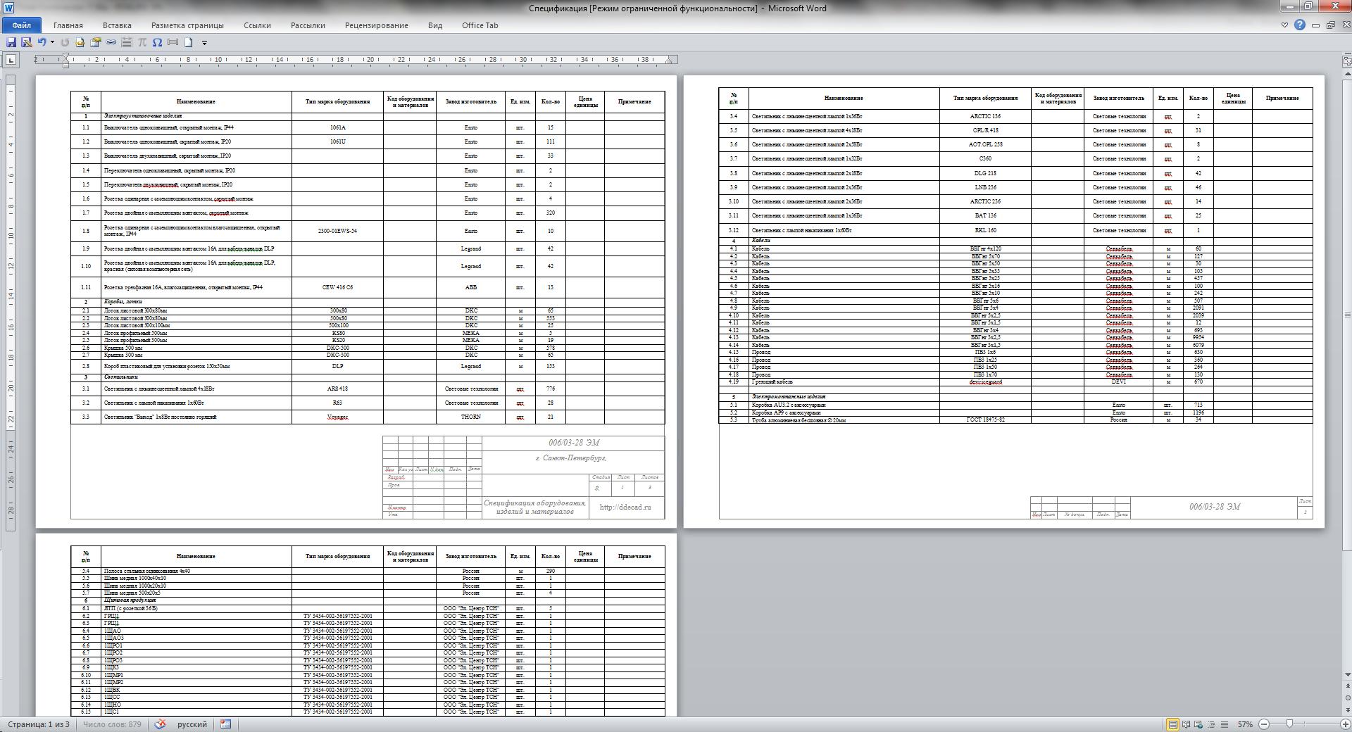 Скачать шаблон Спецификации в Excel