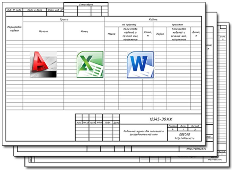 Кабельный журнал по ГОСТ в Word, Excel, AutoCAD