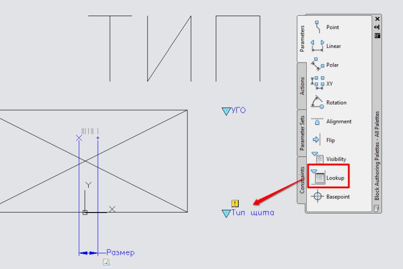 Как сделать умный блок щита в AutoCAD 08