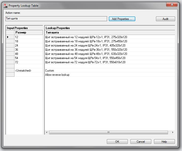 Как сделать умный блок щита в AutoCAD 10