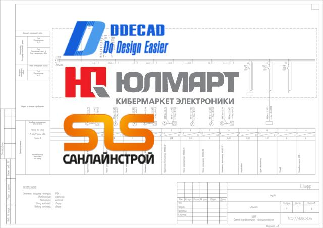 DDECAD - стандарт электрических схем