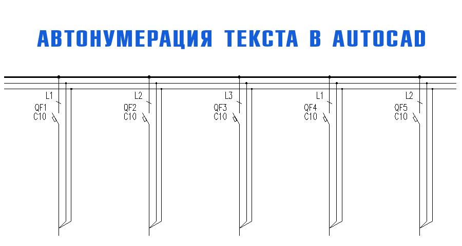 Автонумерация текста в AutoCAD