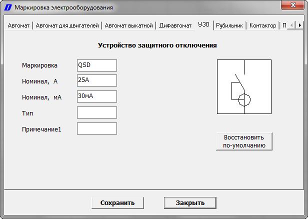 Маркировка элементов схемы щита в DDECAD