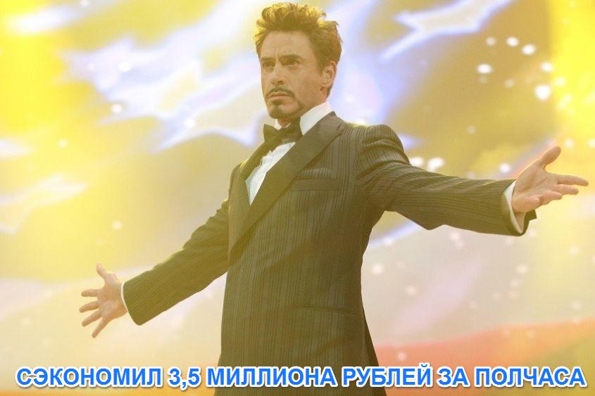Как я сэкономил 3,5 миллиона рублей за полчаса