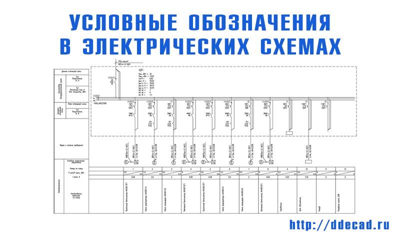 Буквенные обозначения рубильника на электрических схемах