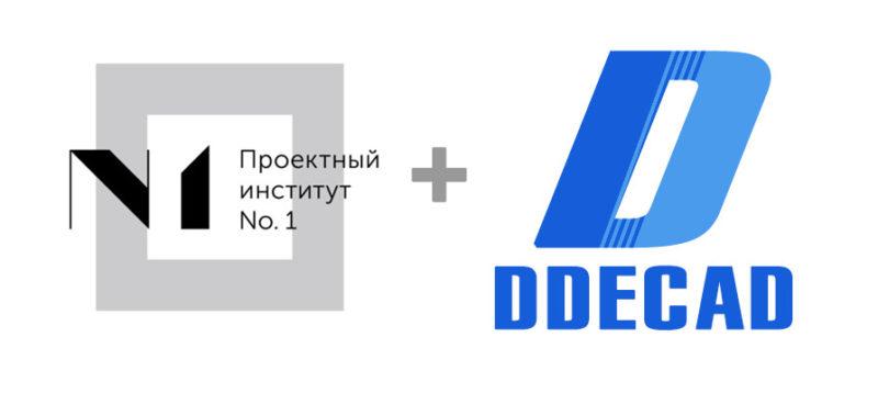 Проектный Институт №1 выбирает DDECAD для реализации важного проекта