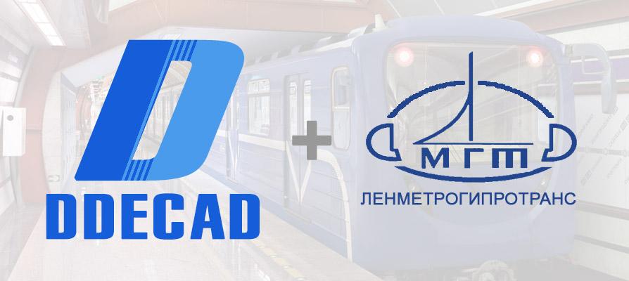 ЛМГТ использует DDECAD для работы над своими проектами
