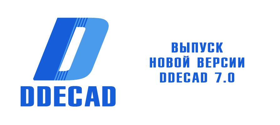 Выпуск ddecad 7.0