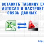 Как вставить таблицу Excel в AutoCAD и настроить связь данных