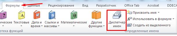 Кнопка Диспетчер имён на ленте Excel