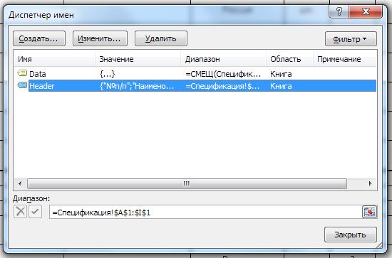 Окно диспетчер имён в Excel. Формула для диапазона Header