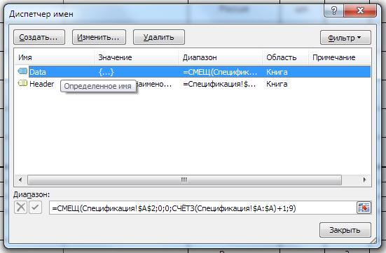 Окно диспетчер имён в Excel. Формула для диапазона Data