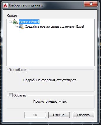AutoCAD. Окно создания связи с Excel