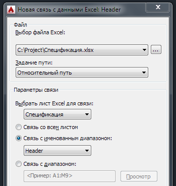 Настройка в AutoCAD новой связи с данными в Excel. Настройка диапазона данных
