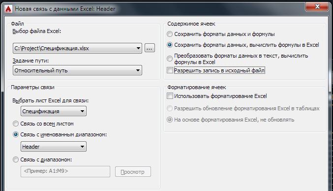 Настройка в AutoCAD новой связи с данными в Excel. Настройка форматирования