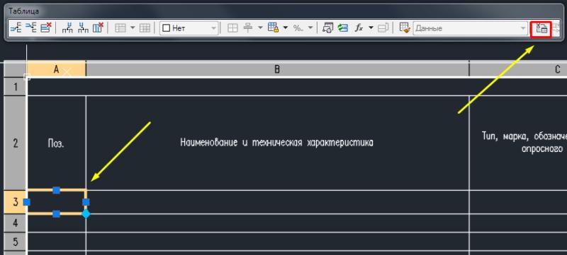 Спецификация в AutoCAD. Настройка связи с Excel. Данные таблицы