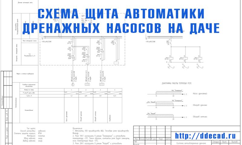 Схема щита автоматики дренажных насосов на даче